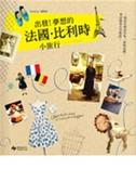 (二手書)出發!夢想的法國•比利時小旅行: 一起前往創意市集•甜點巡禮•童話路徑..