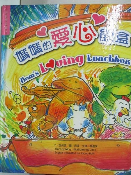 【書寶二手書T3/少年童書_DWO】媽媽的愛心飯盒 = Mom s loving lunchbox_鄧美雲文; 周燁圖; 曹嘉傑英譯