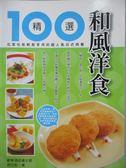 【書寶二手書T2/餐飲_YGD】和風洋食精選100_何行記