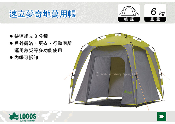 ||MyRack|| 日本LOGOS 速立夢奇地萬用帳 戶外衛浴 更衣 行動廁所 運用救災 No.71457622