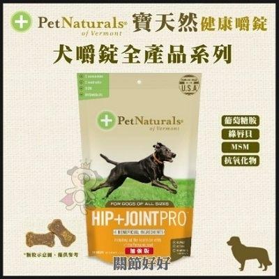 PetNaturals寶天然健康嚼錠《Hip & Joint Pro關節好好(加強版)》60粒/包 犬嚼錠