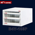 B4 單排3格抽屜 文件櫃  樹德 B4V-103P (資料櫃 公文櫃 辦公櫃 文書櫃 鐵櫃 抽屜櫃 桌上 落地)