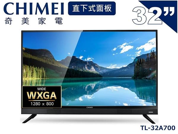 ↙0利率↙CHIMEI 奇美32吋WXGA 無段式藍光調節 LED液晶電視 TL-32A700 原廠保固【南霸天電器百貨】