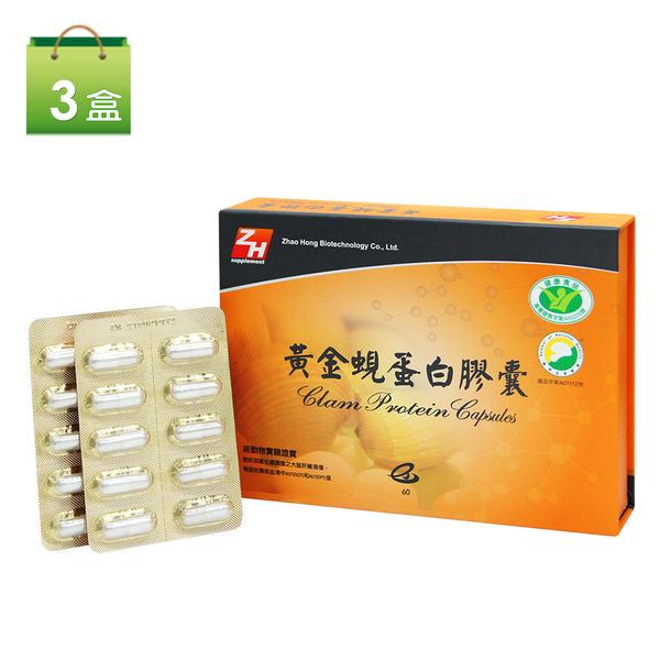 兆鴻生技 黃金蜆蛋白膠囊3盒