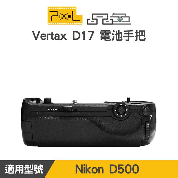 【一年保固】PIXEL 品色 Nikon D500 電池手把 Vertax D17 垂直手把 相容MBD17 屮W2