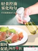 油壺 噴油瓶廚房家用燒烤橄欖油食用油噴油壺噴霧化減脂噴油神器油噴壺 潮流