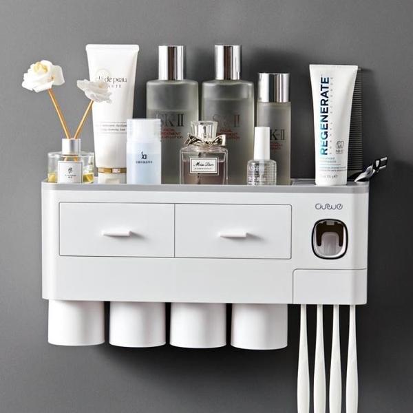 牙刷架 2/3/4口牙刷架套裝創意磁吸牙刷杯免打孔衛生間置物架擠牙膏神器