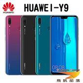 HUAWEI Y9 2019 6.5吋 4G/64G 八核心 智慧型手機