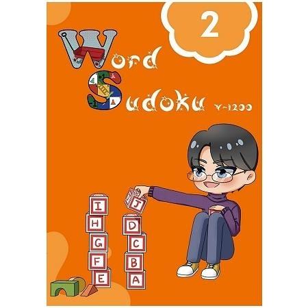英文單字數獨(2):Word Sudoku