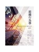 二手書博民逛書店《組織行為學(17版)》 R2Y ISBN:9789869475