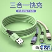傳輸線三合一充電線器蘋果type-c安卓多頭通用【英賽德3C數碼館】