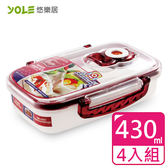 【YOLE悠樂居】Cherry氣壓真空保鮮盒430ml(4入)#1126004 食物保鮮 冰箱收納 密封盒