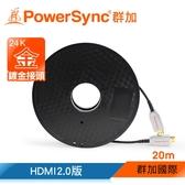 群加 PowerSync HDMI2.0版長米數/光纖線/帶卷軸/20m(VFGC0200)