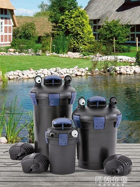 魚池過濾器 德國歐亞瑟魚池過濾器小型錦鯉池外置過濾桶三合一水循環過濾系統 MKS阿薩布魯
