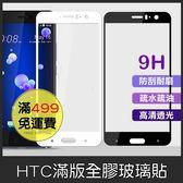 GS.Shop HTC 滿版玻璃保護貼 全膠 U11 U12 Plus Eyes U Ultra Play 玻璃貼玻璃膜