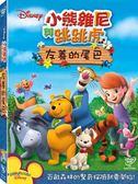 小熊維尼與跳跳虎:友善的尾巴 DVD【迪士尼開學季限時特價】 | OS小舖