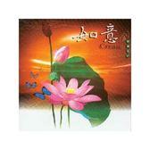 1037-如意(吉祥偈)CD