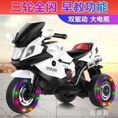 兒童電動摩托車寶寶三輪車大號小孩玩具車可坐人遙控充電瓶車童車 PA17640『雅居屋』