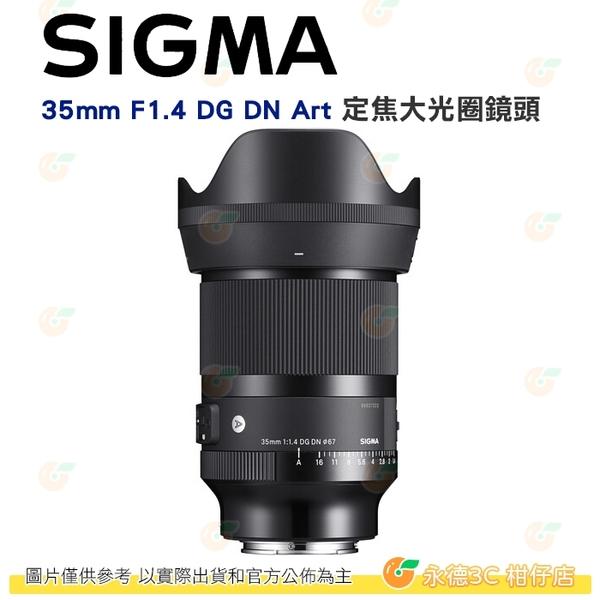 預購 SIGMA 35mm F1.4 DG DN Art 定焦大光圈鏡頭 人像鏡 恆伸公司貨 適用 SONY E L卡口