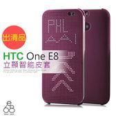 E68精品館 HTC ONE E8 View Cover 智能 立顯 炫彩 原廠款 側掀 點陣 洞洞 保護套 皮套 軟殼 M110