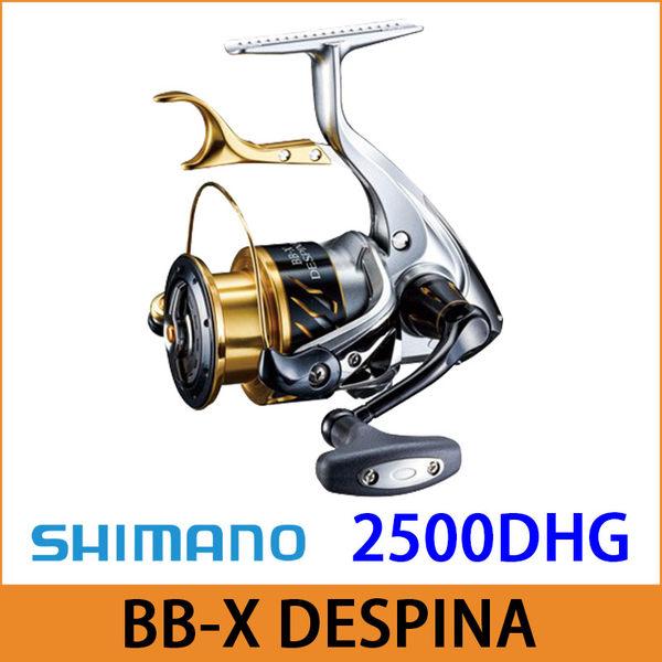 橘子釣具 SHIMANO紡車型捲線器 16 BB-X DESPINA 2500DHG