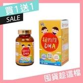 買一送一優惠組~植物性DHA粉 Panda baby 鑫耀生技 (下單可任選二種不同口味混搭)