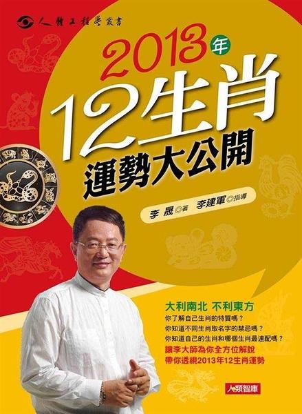 (二手書)2013年12生肖運勢大公開