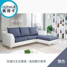 沙發 妮可L型雙色沙發 左右L型皆有 【Outoca 奧得卡】