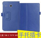 手托皮套 三星Tab E 8.0吋 平板保護套 牛皮紋 t377v 保護殼 手托 折疊超薄 支架 T377V 平板電腦皮套
