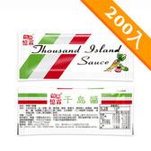 憶霖 千島醬(12g x 200入/盒)