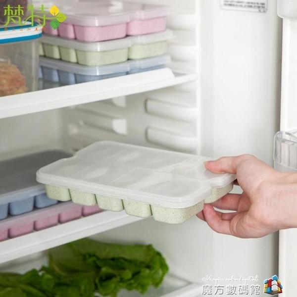 餛飩餃子收納盒分格小冰箱餃子盒凍餃子家用小號多層壽司冷凍迷你 魔方數碼館