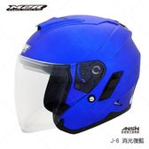 [中壢安信]M2R J-6 J6 素色 消光復藍 半罩 安全帽 四分之三 3/4 內遮陽片