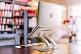 升降折疊macbook pro蘋果筆記本鋁合金支架電腦散熱墊底座增高架 全館免運igo