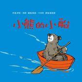 書立得-小熊的小船