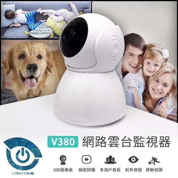 V380 1080P wifi智能監控攝影機 360度雲台攝影機 網路監視器 監視器