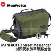 MANFROTTO 曼富圖 Street Messenger 街頭玩家郵差包 (24期0利率 免運 正成公司貨) 相機包 空拍機包 MB MS-M-GR