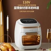 現貨 比依110V臺灣空氣烤箱全自動大容量空氣炸鍋新品特價智慧空氣炸機 交換禮物