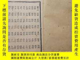 二手書博民逛書店木刻罕見雑字 卷二192755