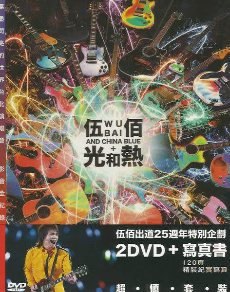 伍佰 & China Blue 光和熱 無盡閃亮的世界台北演唱會 影音全記錄 DVD附寫真書 (購潮8)
