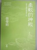 【書寶二手書T2/言情小說_KFA】柔軟的神殿-古典小說的神性與人性_張曼娟