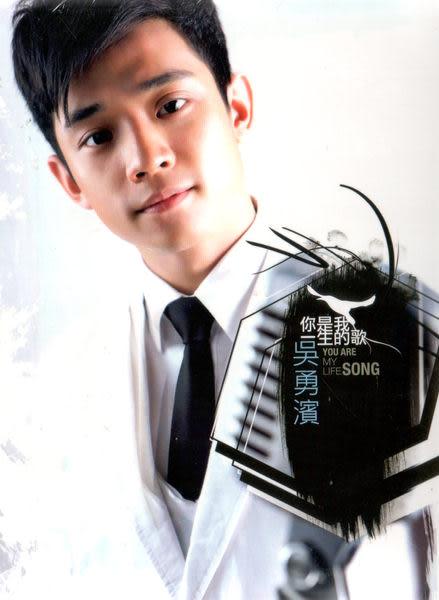 吳勇濱 你是我一生的歌 CD (音樂影片購)