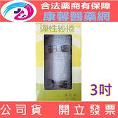 (Fe Li 飛力醫療) 彈性紗捲 - 3吋 (1入)【2004203】