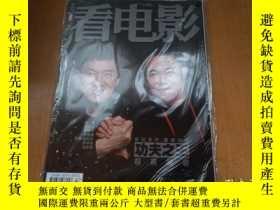 二手書博民逛書店罕見看電影2008年第7期Y270271