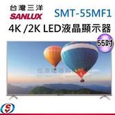 【信源】55吋【SANLUX三洋 4K /2KLED液晶顯示器+視訊盒】SMT-55MF1