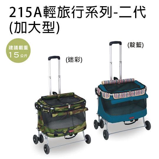 PetLand寵物樂園《沛德奧Petstro》輕旅行系列 215A(加大型)-二代/ 平拉式箱車箱車 / 寵物推車