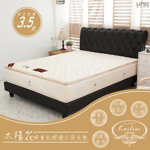 【UHO】卡莉絲名床-太陽花蜂巢三線3.5尺單人乳膠獨立筒床墊