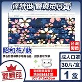 達特世 雙鋼印 成人醫療口罩 (昭和花/藍) 30入/盒 (台灣製 CNS14774) 專品藥局【2017420】
