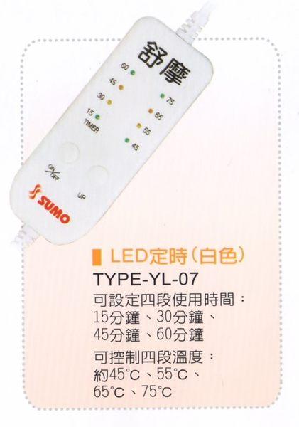 舒摩熱敷墊20x20(肩膀ㄇ型) -舒摩SUMO濕熱電毯