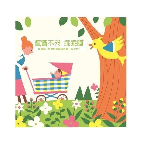 寶寶不哭 乖乖睡 精華篇 CD  (購潮8)