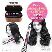 【配件王】日本代購 全配版 Dyson Airwrap Styler Complete 多功能美髮造型器 吹風機 捲髮器